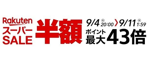 2018-09-04_12-40-09_103244-eye-catch-rakuten-super-sale.jpg