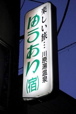 10yuka-01.JPG