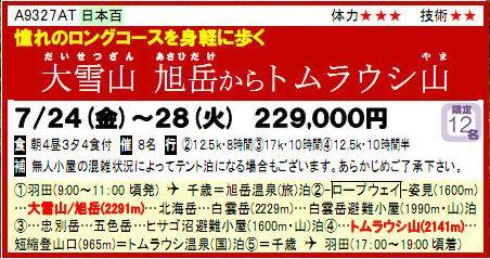 トムラウシ山遭難事故に思う7: 北軽井沢ブルーベリーYGH・宿主日記