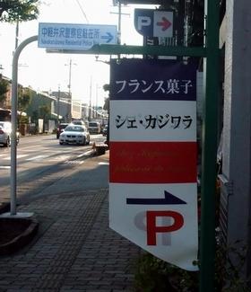 kagiwara-01.JPG