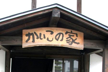 10akaiwa7-you-6.JPG