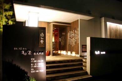 wagaya-5991.JPG