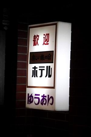 10yuka-02.JPG
