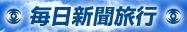 header_mainichi.jpg