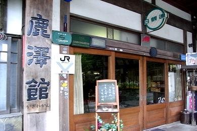 kazawakan-03.JPG