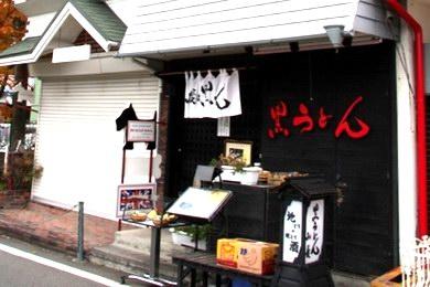 kuro-001.JPG