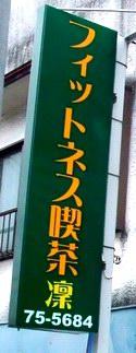 na-ka-03.JPG