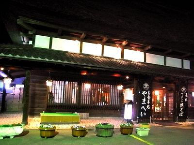 yamahei-03.JPG